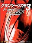 グランツーリスモ3 A‐spec 公式ガイドブック―BASIC MASTER (The PlayStation2 BOOKS)
