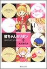 姫ちゃんのリボン 2 (集英社文庫(コミック版))