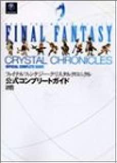 ファイナルファンタジー・クリスタルクロニクル 公式コンプリートガイドブック