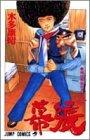 幕張―千葉 (9) (ジャンプ・コミックス)