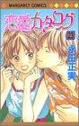 恋愛カタログ 23 (マーガレットコミックス)