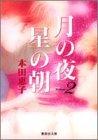 月の夜星の朝 2 (集英社文庫(コミック版))