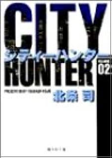 CITY HUNTER 2 (集英社文庫(コミック版))
