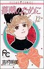 薔薇のために (12) (プチコミフラワーコミックス)