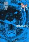 銀牙 8 ―流れ星 銀― (集英社文庫(コミック版))