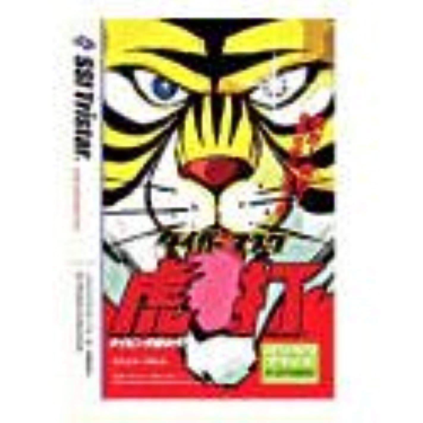 理容室違う傘タイガーマスク 虎打 ~タイピング虎の穴~ バリベリプライス! (DVDパッケージ)