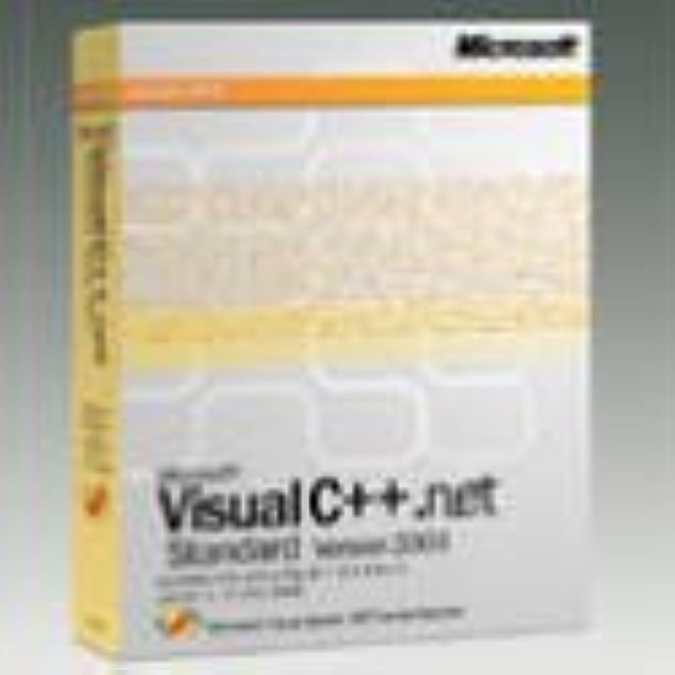 Microsoft Visual C++ .NET Standard Version 2003
