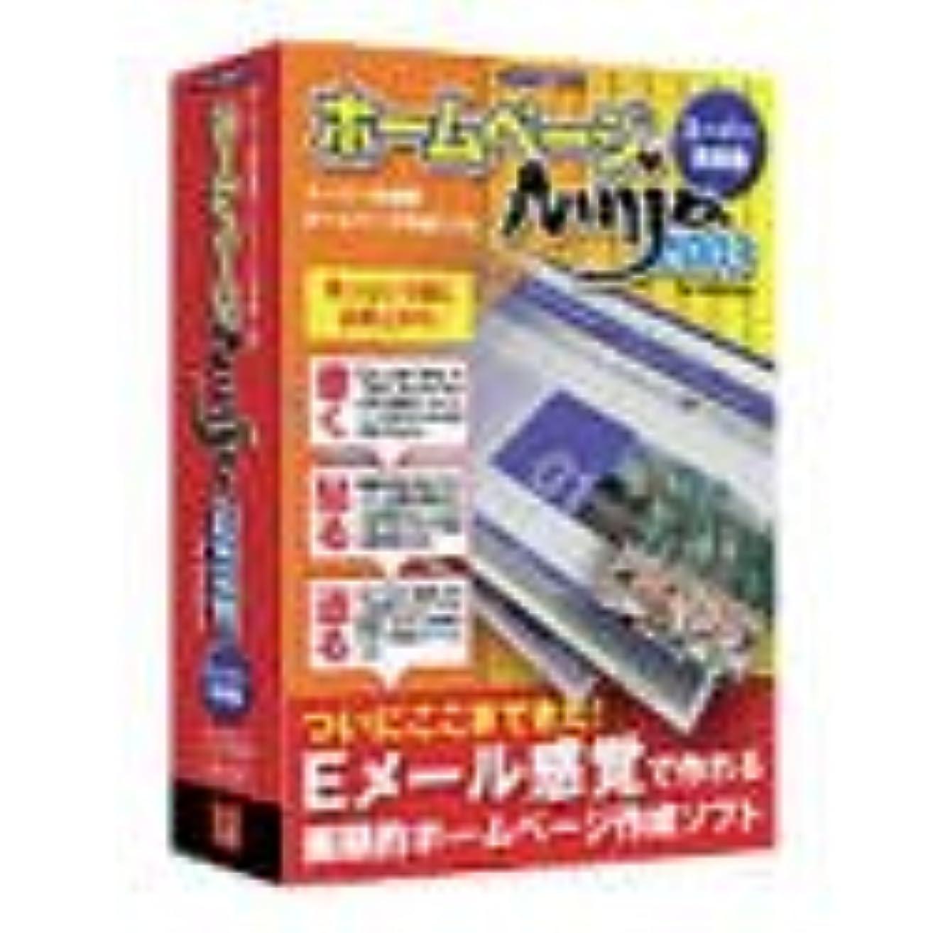 ハンバーガー別のペストホームページ Ninja 2003 for Windows