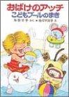 おばけのアッチこどもプールのまき (ポプラ社の小さな童話 69 角野栄子の小さなおばけシリーズ)