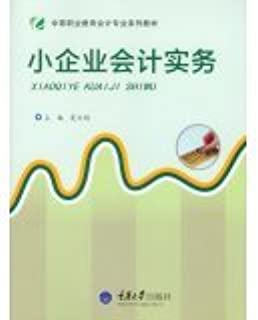 Small business accounting practices(Chinese Edition)