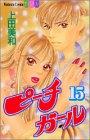 ピーチガール(15) (講談社コミックス別冊フレンド)