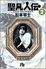 聖凡人伝 (2) (小学館文庫)