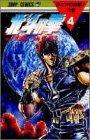 北斗の拳 (4) (ジャンプ・コミックス)