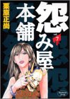 怨み屋本舗 7 (ヤングジャンプコミックス)