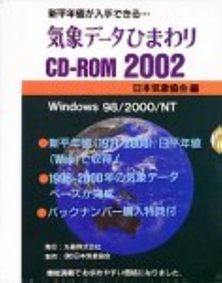 秘書歌詞メディック気象データひまわり CD-ROM 2002