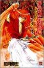 るろうに剣心 6 (ジャンプコミックス)