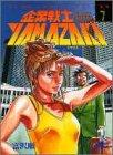企業戦士Yamazaki 7 The way of the dragon (ジャンプコミックスデラックス)