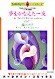 夢をかなえた一夜−バロン家の恋物語III (エメラルドコミックス ハーレクインシリーズ)