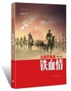 Journey tetralogy (Part III): Jagged Love(Chinese Edition)