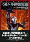 ウルトラ兄弟物語 5 (アクションコミックス)