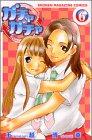 ガチャガチャ 6 (少年マガジンコミックス)の詳細を見る