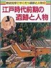 江戸時代前期の遺跡と人物 (歴史見学にやくだつ遺跡と人物)