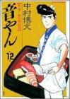 音やん 12 (アクションコミックス)