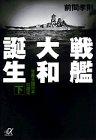 戦艦大和誕生〈下〉「生産大国日本」の源流 (講談社プラスアルファ文庫)の詳細を見る