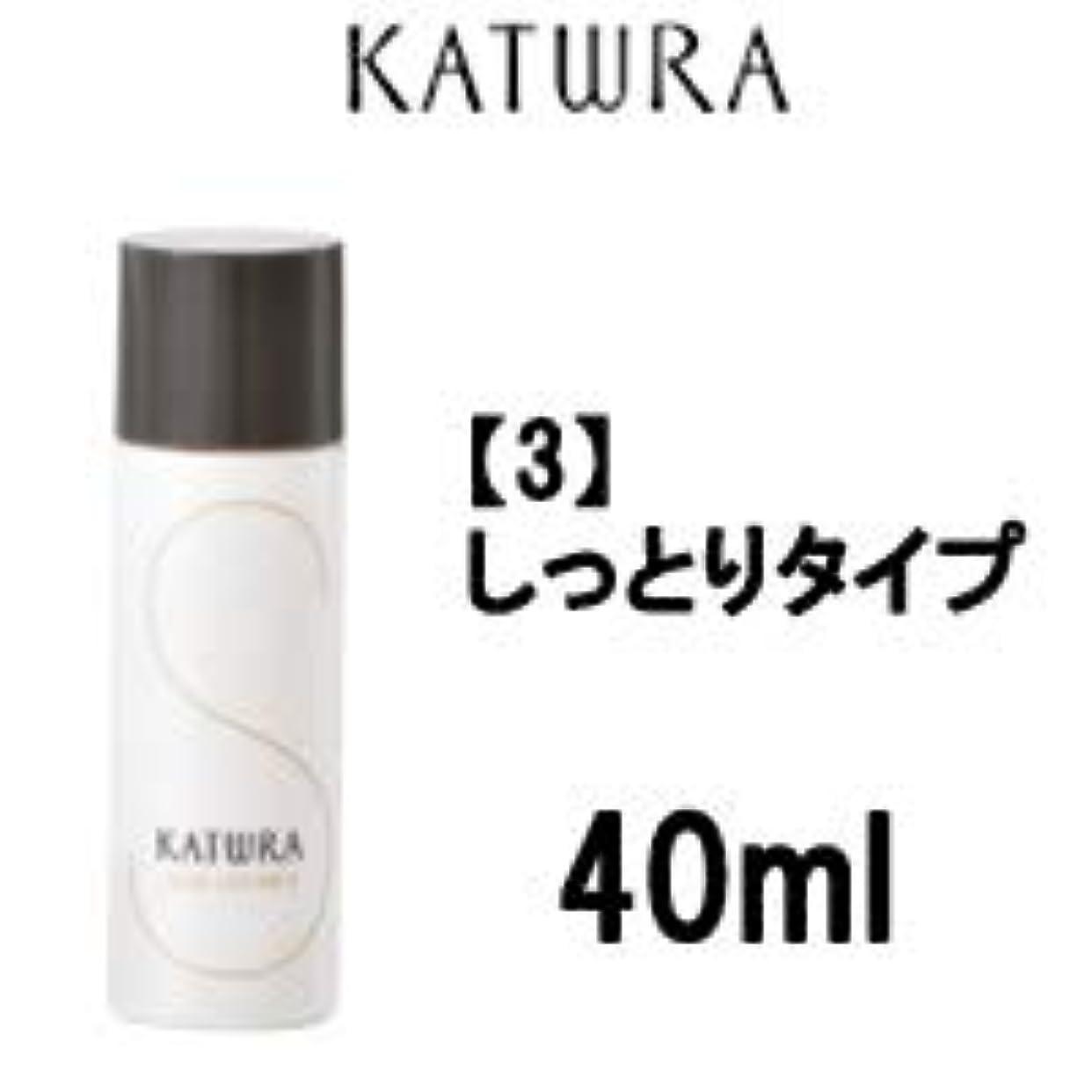 航海億状態カツウラ化粧品 スキンローションA 40ml (3 しっとりタイプ)
