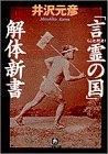 「言霊の国」解体新書(小学館文庫)