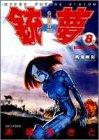 銃夢(GUNNM) 8 (ヤングジャンプコミックス)の詳細を見る
