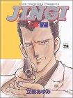 『JINGI/仁義 1 (ヤングチャンピオンコミックス)』のトップ画像