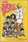 ザッツ!ブレイクダンス・エンタテインメントSHOW [DVD]