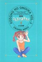完全版こどものおもちゃ 4 (集英社ガールズコミックス)