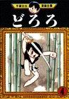 どろろ(4) (手塚治虫漫画全集)