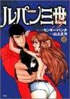 ルパン三世Y (2) (Action comics)