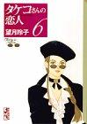 タケコさんの恋人(6) (講談社漫画文庫)の詳細を見る