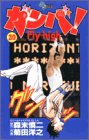 ガンバ!fly high 20 (少年サンデーコミックス)