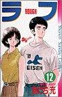 ラフ 12 (少年サンデーコミックス)
