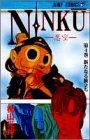 NINKU-忍空- 4 (ジャンプコミックス)