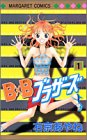 B B Burazāzu 1 - Book #1 of the BXBブラザ