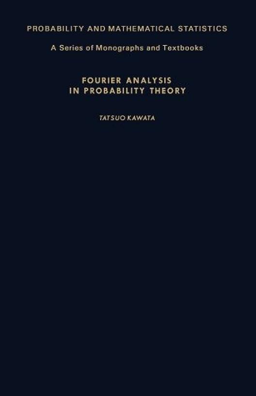 一人で早い和らげるFourier Analysis in Probability Theory