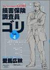 損害保険調査員ゴリ 4 (ヤングジャンプコミックス) - 愛馬 広秋