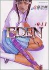 EDEN(11) (アフタヌーンKC)