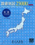 数値地図 25000 (地図画像) 長崎