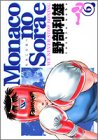 Monacoの空へ―We never stop boxing (6) (ヤングジャンプ・コミックス)