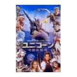 ユニコーン 奇跡の航海 [DVD]