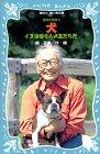 動物の学校〈1〉犬―イヌはぼくらの友だちだ (講談社青い鳥文庫)の詳細を見る