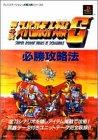 第4次スーパーロボット大戦S必勝攻略法 (プレイステーション完璧攻略シリーズ)