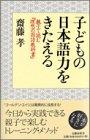 子どもの日本語力をきたえる ― 親子で読む『理想の国語教科書』